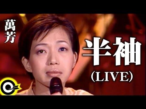 萬芳 Wan Fang【半袖 Half sleeve】Official LIVE Video