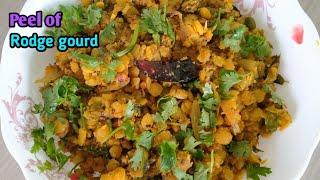 How to cook Peel of Ridgegourd curry || బీరకాయ పొట్టు కర్రీ || KRC Kitchen ||
