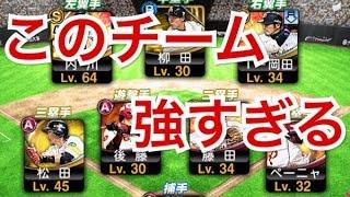 【プロスピA】大強化された新オーダーで星4日本一を目指す!#28【プロ野球スピリッツA】