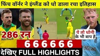 देखिये,कैसे Finch के खतरनाक शतक और सांस रोकने वाली गेंदबाजी से ऑस्ट्रेलिया ने इंग्लैंड को रोंद दिया