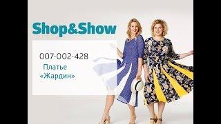 Платье «Жардин». Shop & Show (Мода)