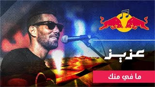 عزيز مرقة - ما في منك | Red Bull Local Vocals ( @Aziz Maraka - Mafi Mennik)