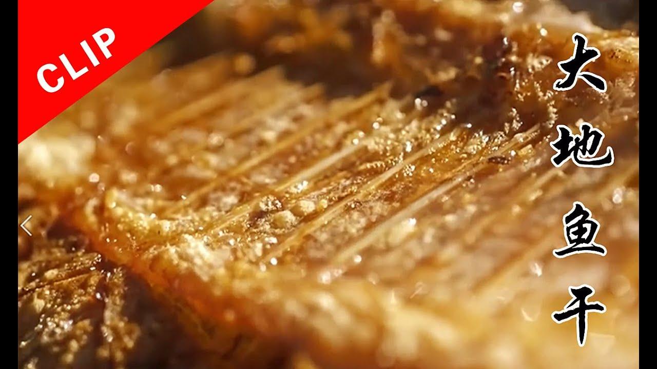 【1080P】老广的味道第4季 ep5 香料大地鱼干 炭炉慢火烘烤至两面金黄,那浓郁的咸香味叫人口水直流