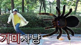 [긴급경보] 자이언트 거미 로봇 사냥하기 - 허팝 (Giant Robot Spider Prank)