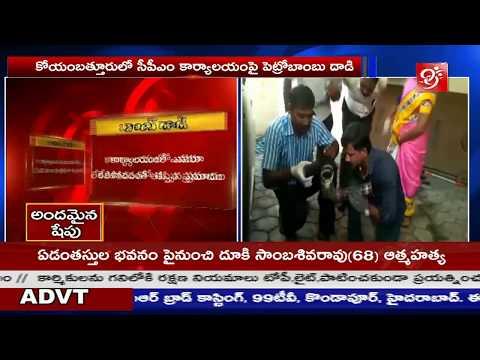 పెట్రోల్ బాంబులతో బెదిరిస్తున్నది ఎవరు? | Petrol Bomb Attack On CPIM Party Office | #99Tv