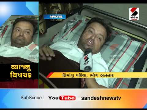 Ahmedabad : Trader Suicide Attempt At GIDC  ॥ Sandesh News TV