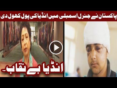 Pakistan Na India Ko Be Naqaab Kr Diya - Headlines and Bulletin - 09:00 PM - 24 Sep 2017