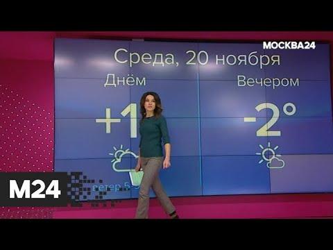 """""""Погода"""": похолодание пришло в столицу - Москва 24"""