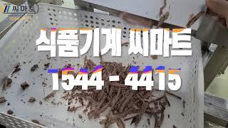 식품기계씨마트 편육머릿고기절단기SM-M310 장조림고기…