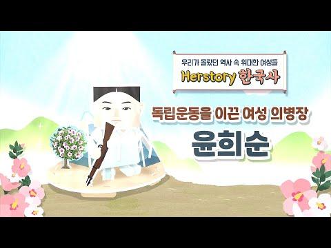 [한국을 빛낸 역사 위인들] 윤희순