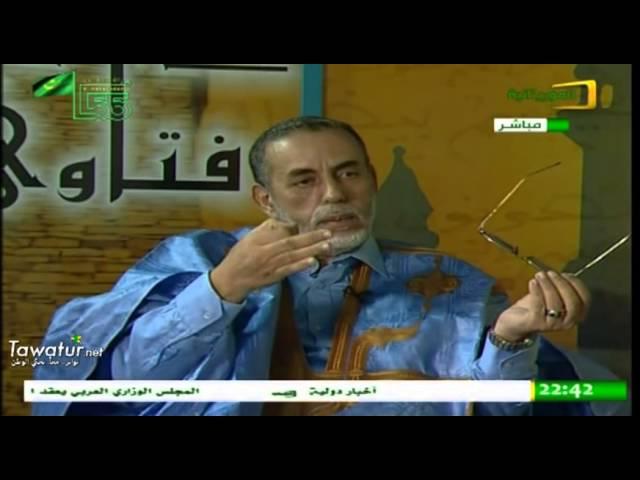 فتاوي علي الموريتانية مع الشيخ الطالب خيار ولد الشيخ  مامين عضو المجلس الأعلي للفتوي و المظالم