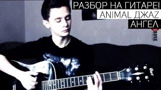 Разбор песни: Animal ДжаZ - Ангел (аккорды)