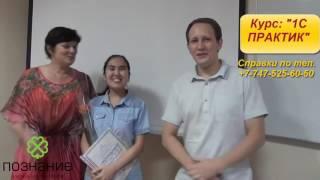 Вручение сертификатов курс 1С-Практик. Бухгалтерские курсы в Алматы от Школы Бухгалтеров