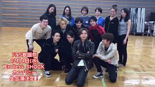 2000年11月初演以来、2020年で上演20周年を迎える、日本が誇るオリジナル・ミュージカル『Endless SHOCK』。 演出・主演の堂本光一からのメッセージです。(2019 ...