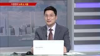 [이항영의 뉴욕&서울] 홍콩사태 확산·미중 무역 협상 …