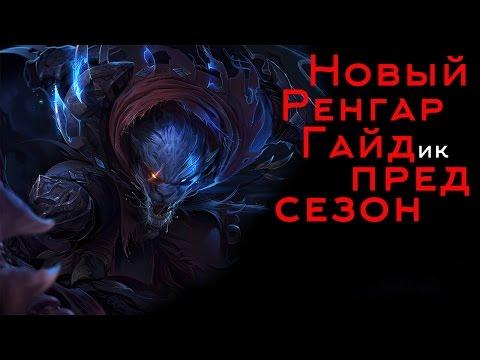 видео: league of legends - rengar (Ренгар) Лес Предсезон, патч 6.22