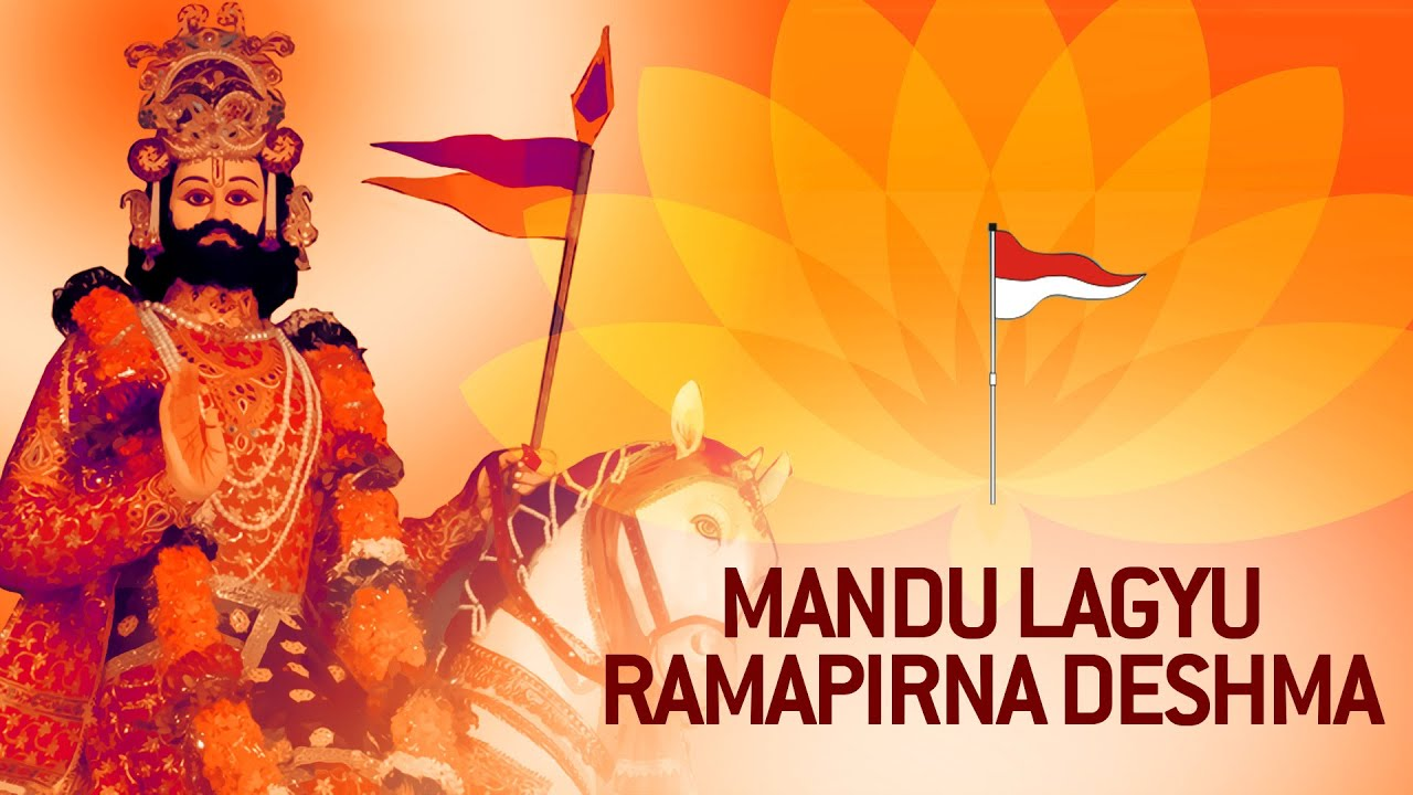 Best Bhagwan Shri Ramdevpir Ji Photo Gallery for free download