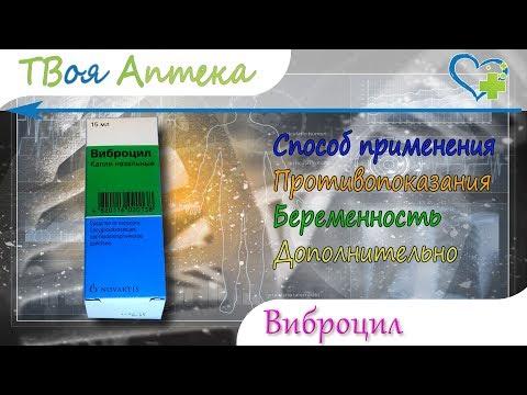 Виброцил капли - показания (видео инструкция) описание, отзывы - Фенилэфрин, Диметиндена малеат