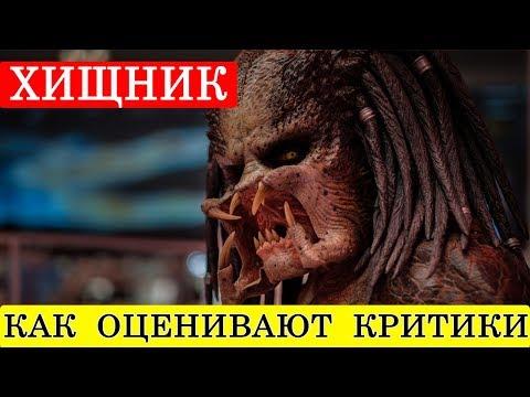 Хищник (2018) - обзор критики фильма