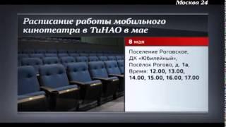 Мобильный кинотеатр в Новой Москве