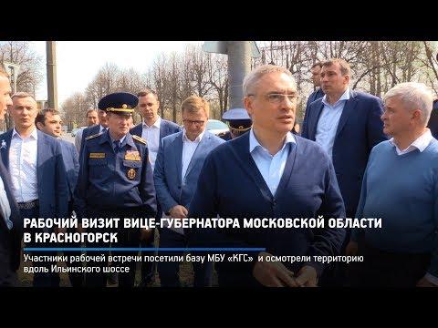 КРТВ. Рабочий визит вице-губернатора Московской области в Красногорск