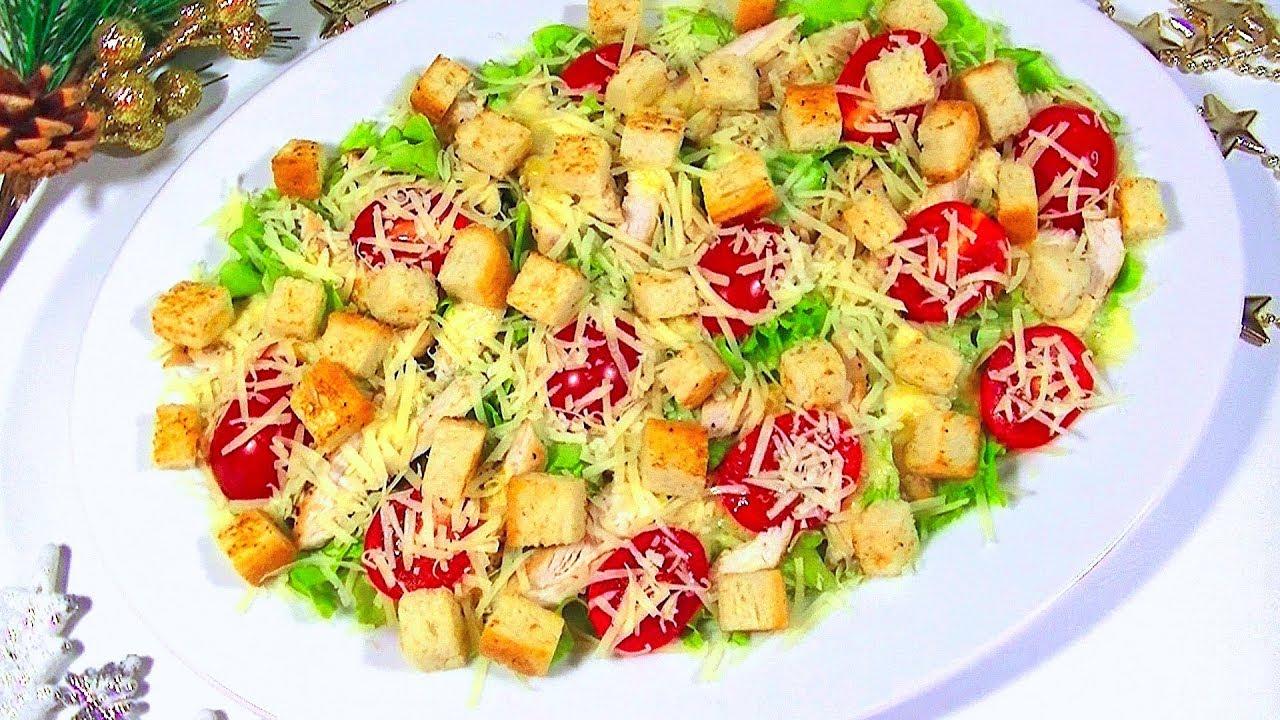Фантастически Вкусный Салат Без Майонеза / Упрощенный Вариант Салата «Цезарь».