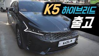 [출고로그] K5 하이브리드와 가솔린 실내/외 차이점!