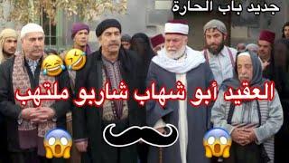 باب الحارة أبو حاتم عطلان هاتفو ويدور قرضة💵 والعقيد معاه التهاب شوارب🤣😂