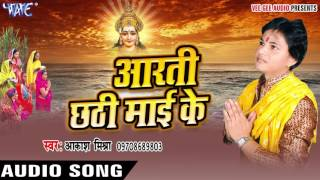जोड़े जोड़े नारियल - Aarti Chhathi Mai Ke | Akash Mishra | Bhojpuri Chhath Geet