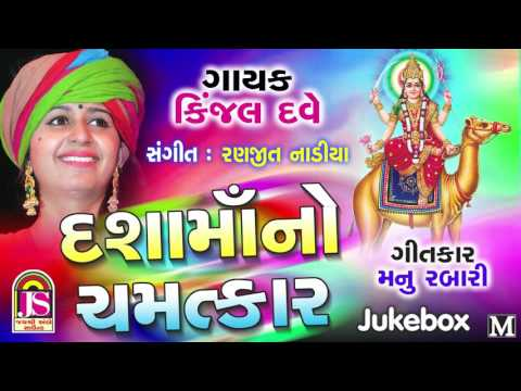 Kinjal Dave || Dashama Na Chamtakar || New Song 2017