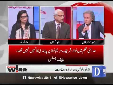 Newswise - 17 April, 2018 - Dawn News