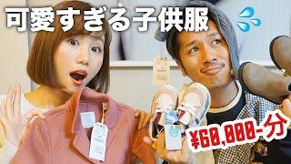 ZARAの子供服を大量購入!!!!