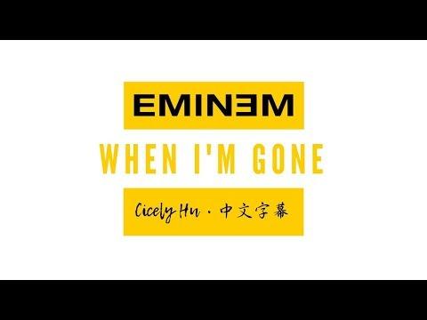 Eminem - When I'm Gone ▎當我離去  ▎中文字幕 Lyrics