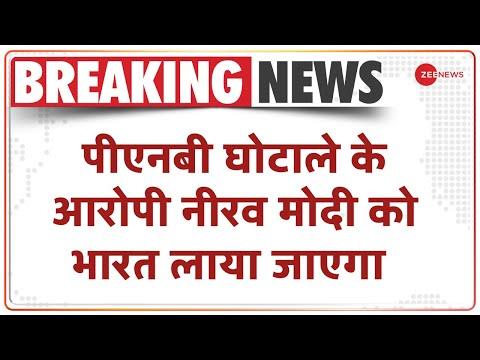 Breaking News: PNB घोटाले के आरोपी Nirav Modi को India लाया जाएगा | Latest News | Hindi News