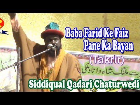 बाबा फ़रीद के फैज़ पाने का बयान ☪Siddiqual Qadari Chaturwedi ☪ Urdu Takrir Latest Speech New 2017