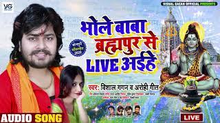 भोले बाबा ब्रह्मपुर से LIVE अईहे | Vishal Gagan , Arohi Geet का कांवर गीत | Bhojpuri Bolbam Songs