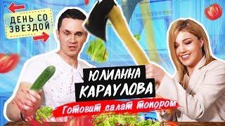 Юлианна Караулова готовит салат топором / День со звездой