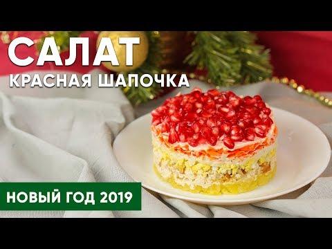 """🎄Вкусный САЛАТ """"КРАСНАЯ ШАПОЧКА"""" 🎄ПРОСТОЙ рецепт / Новый год 2019"""