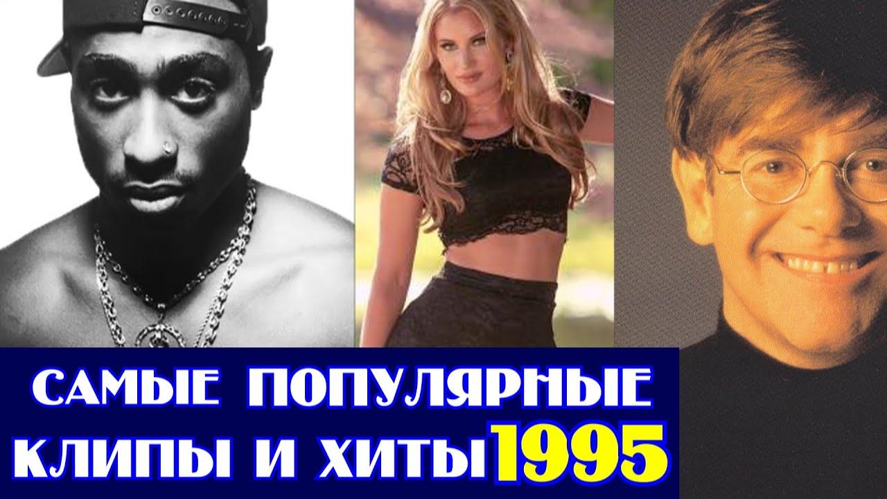 Самые популярные зарубежные хиты 1995 года // Что мы слушали в  1995 году
