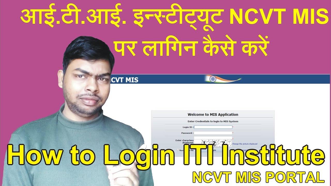 How to Login ITI Institute on NCVT MIS Portal - आई टी आई  इन्स्टीट्यूट NCVT  MIS पर लागिन कैसे करें