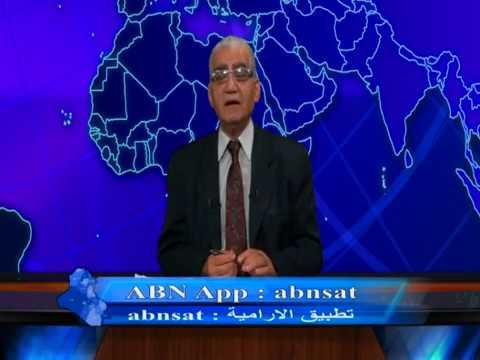 برنامج اضواء على العراق / هناك مَن يسعى  في بغداد لشرعنة تكميم الافواه والترهيب