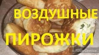 Рецепт Пышного Воздушного Теста/Пирожки с яйцом и зелёным луком