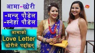 मन्जु पौडेलको आमाछोरीलाई भन्छन् दिदि बहिनी, आमाको Love Letter छोरीले पढ्छिन् || Manju poudel & Sneha