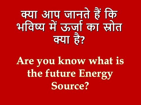 Future Energy source Hydrogen, Why?