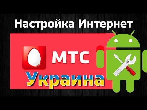 Настройка интернет МТС Украина
