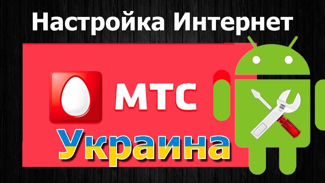 663a11b7b6814 Настройка интернет МТС Украина - YouTube