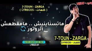 🔴7-toun -ZARGA ( كلمات )-سبعتون - زركة