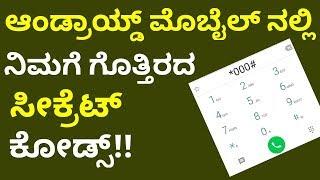 ನಿಮಗೆ ಗೊತ್ತಿಲ್ಲದ ಆಂಡ್ರಾಯ್ಡ್ ಸೀಕ್ರೆಟ್ ಕೋಡ್ಸ್ !! Hidden Android Mobile Secret Codes | Kannada