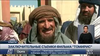 Заключительные съемки фильма «Томирис» проходят в Алматы