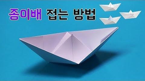 색종이로 배 접는방법 [종이접기 종이배] , Ship origami